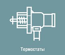 Термостаты